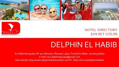 delphin habib 4 монастир монастир